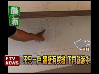 竹北找房子--新屋遇雨竟漏水 裝潢毀全泡湯