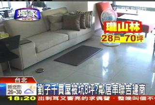 竹北租套房--〈獨家〉劉子千買屋被坑8坪? 鄰居串聯告建商