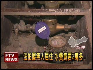 新竹辦公室出租--法拍屋無人住 水費竟要2萬多