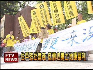 新竹租房網--建商逼迫搬遷 住戶營建署抗議