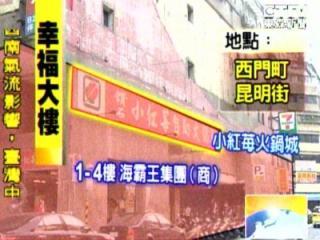竹北找店面--海霸王標幸福大樓 爆管理費爭議