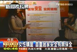 竹北租屋--女性購屋最愛有保全 不喜歡鄰近八大行業