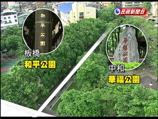竹北租辦公室--兩公園中有「區牆」 民怨大不便