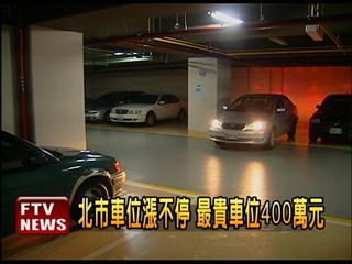 竹北找房子--一位難求!大安區車位400萬