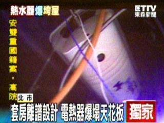 套房出租網--套房離譜設計 電熱器爆塌天花板