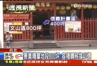新竹廠房出租--不賣土地換容積 轉賣建商獲利40億
