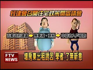 竹北租屋--屋租給中低收入戶 擬免所得稅