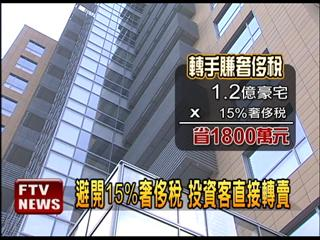 奢侈稅發威 豪宅成交少6成