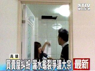 台北火車站租屋 台北京站租屋--買賣屋糾紛 漏水龜裂爭議大宗