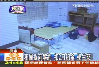 竹北租店面 竹北火車站租屋--〈獨家〉租屋提前解約!扣2月租金 學生怒