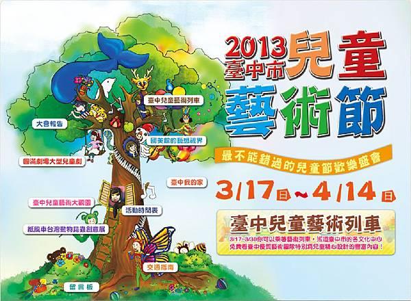 2013台中市兒童藝術節