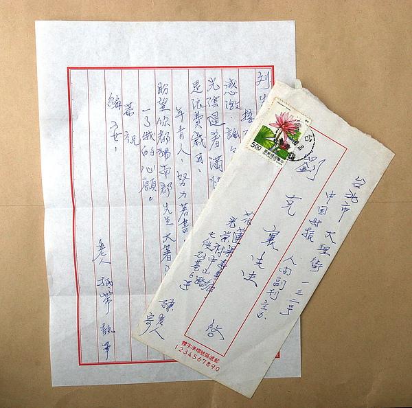 鹿野嚮導陳抵帶老人寫給我的信.jpg