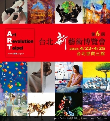 2016ART台北新藝術博覽會