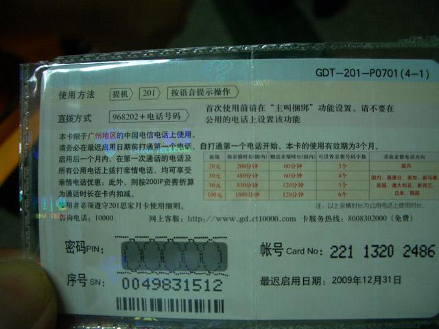 IMGP0142.JPG