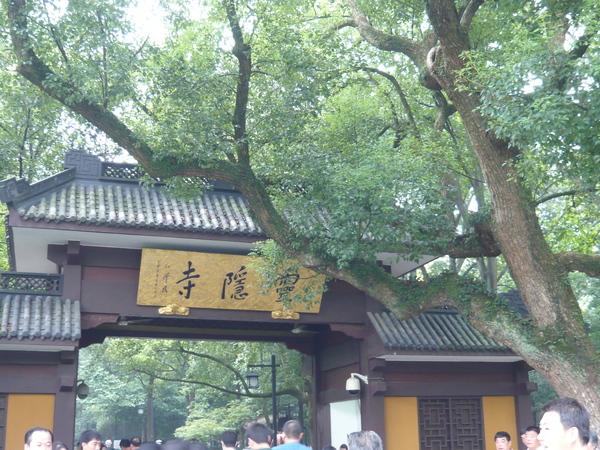 2008 杭州西湖 003.jpg