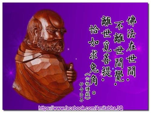 什麼是佛教說的『世間與出世間』...