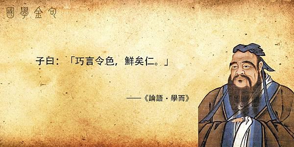 國學金句20160226.jpg