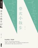 台北小散步