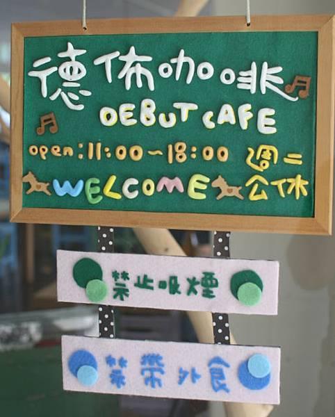 德佈咖啡Debut Cafe 7