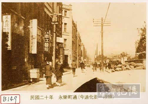 民國20年迪化街