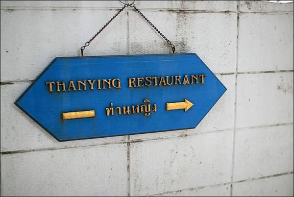 Thanying (22)
