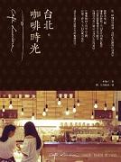台北咖啡時光