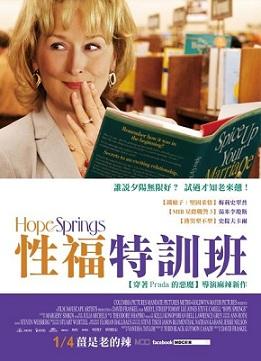 HOPE SPRINGS 2