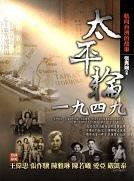 太平輪1949