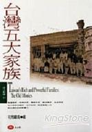 台灣五大家族