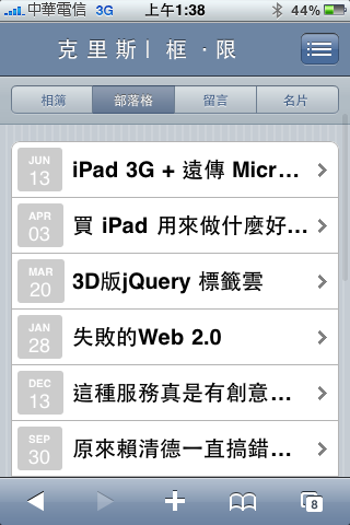 pixnet 的iphone 列表模式