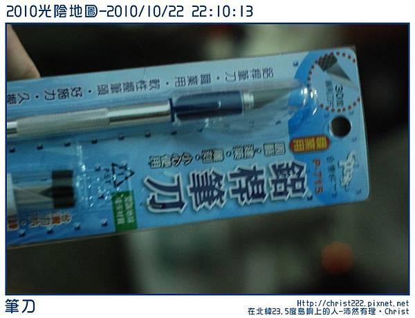 20101022-221013-001.JPG