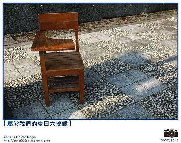 DAY 01-椅子-016.JPG