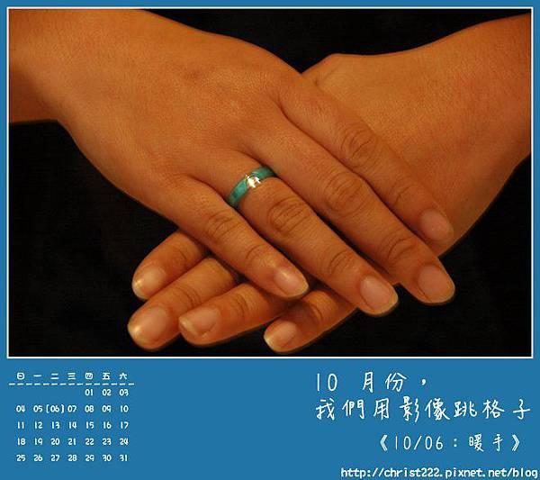 20091006暖手.JPG