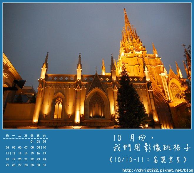 20091010-11富麗堂皇.JPG