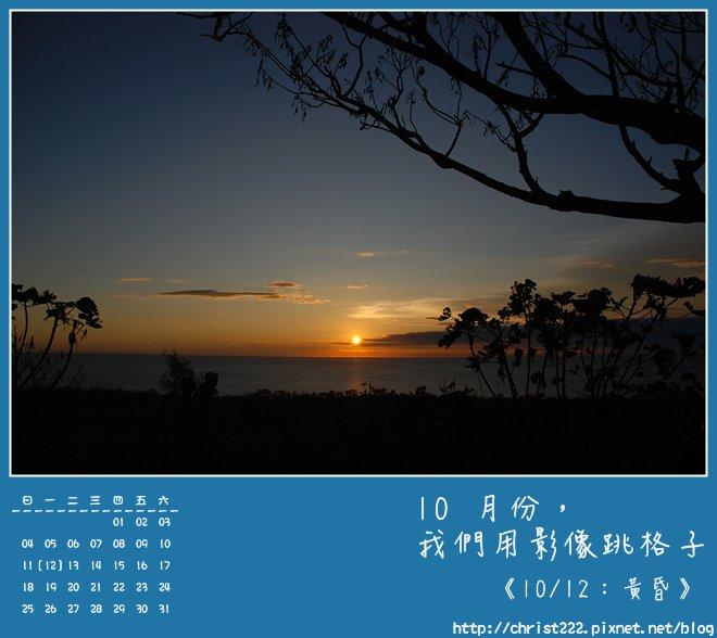 20091012黃昏.JPG