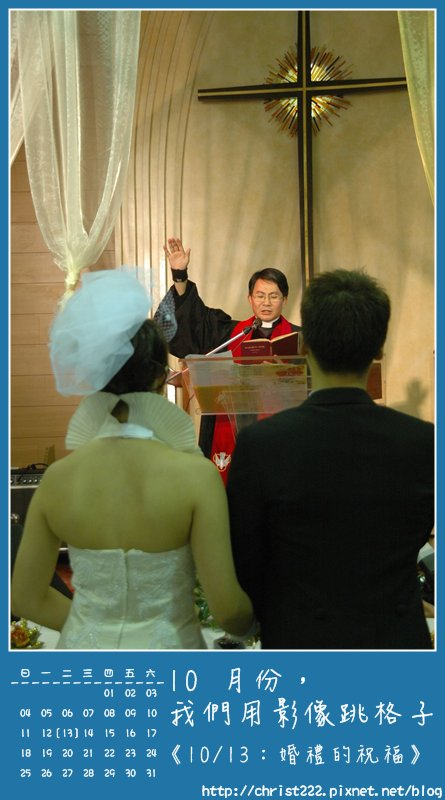 20091013婚禮的祝福.JPG