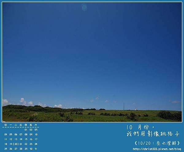 20091020空水澄鮮.JPG