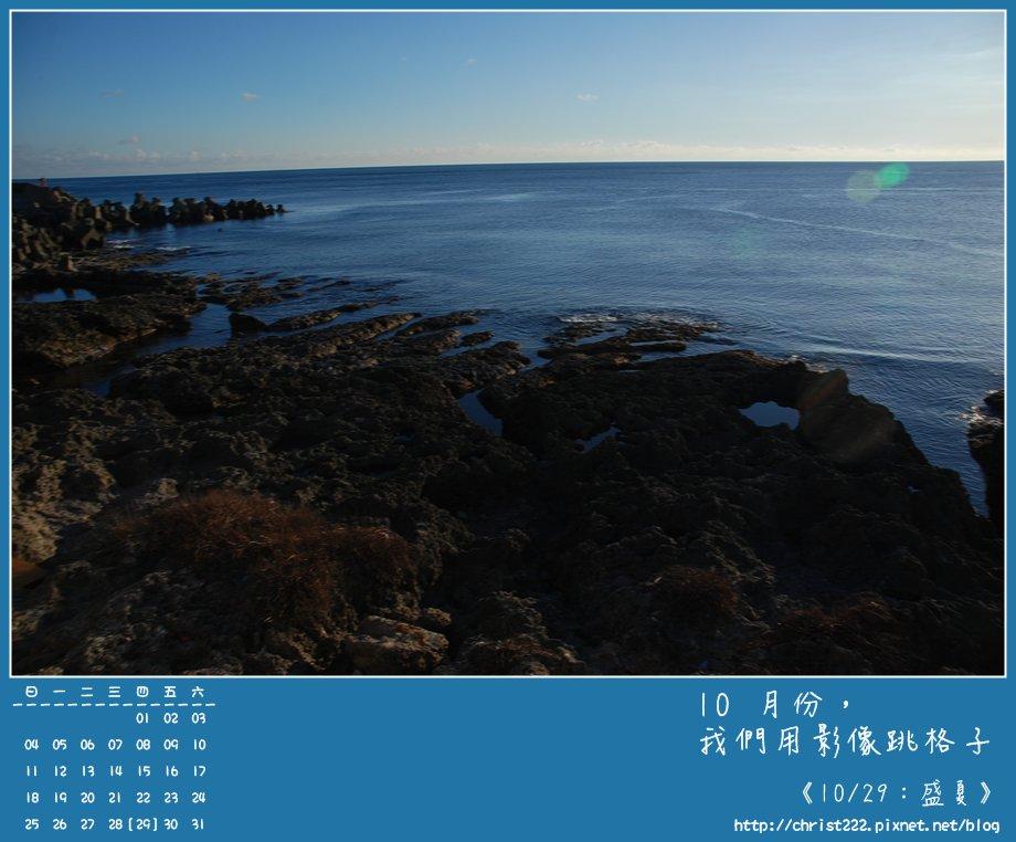 20091029盛夏.JPG