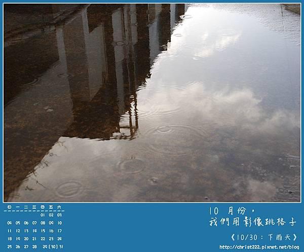 20091030下雨天.JPG