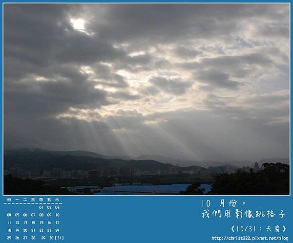 20091031天窗.JPG