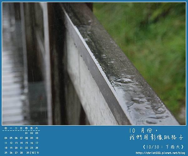 20091030下雨天01.JPG
