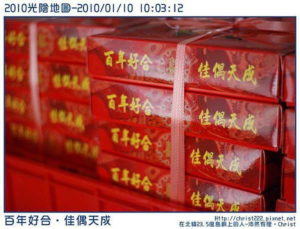 20100110-100312-001.JPG