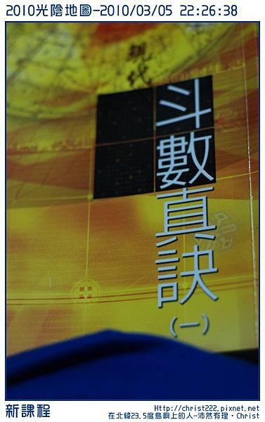 20100305-222638-001.JPG