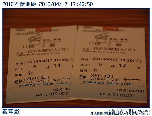 20100417-174650-001.JPG