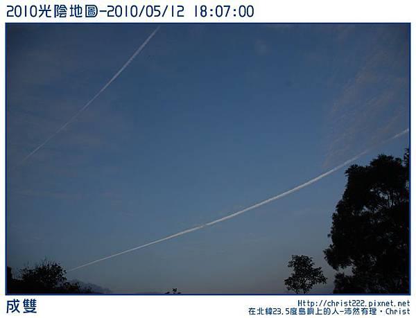 20100512-180700-001.JPG