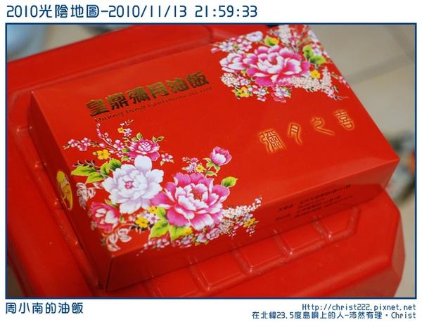 20101113-215933-001.JPG