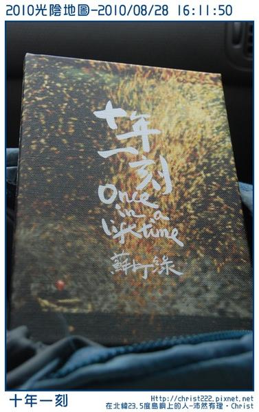20100828-161150-001.JPG
