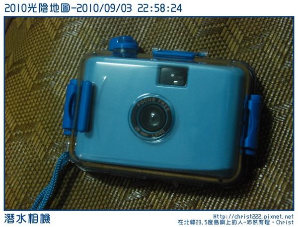 20100903-225824-001.JPG