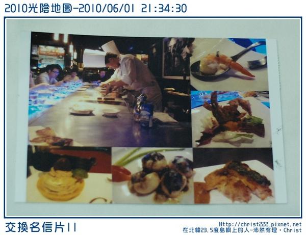 20100601-213430-001.JPG