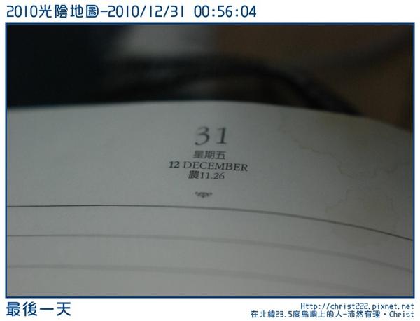 20101231-005604-001.JPG